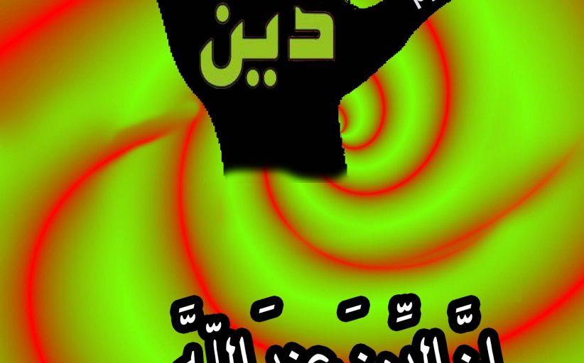 ان الدین عند الله الاسلام