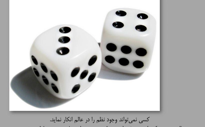 مقاله 35: احتمال نظم تصادفی