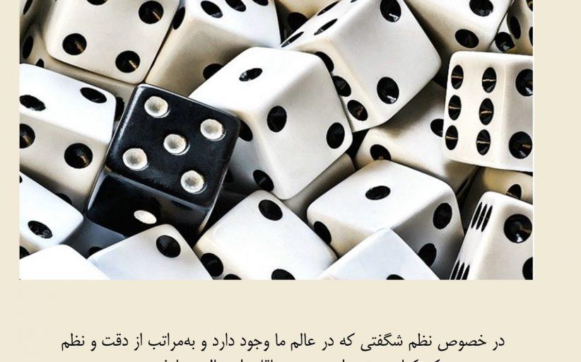 مقاله 38: حساب احتمالات نافی احتمال تصادف