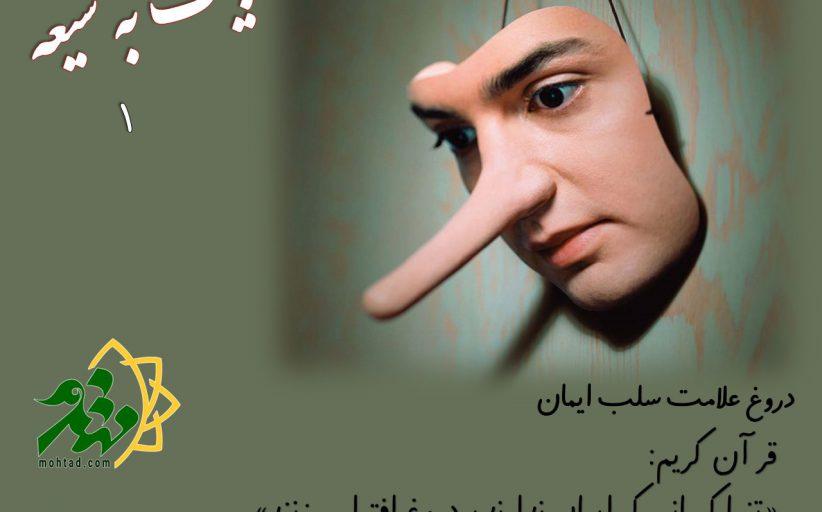 1)دروغ علامت سلب ایمان