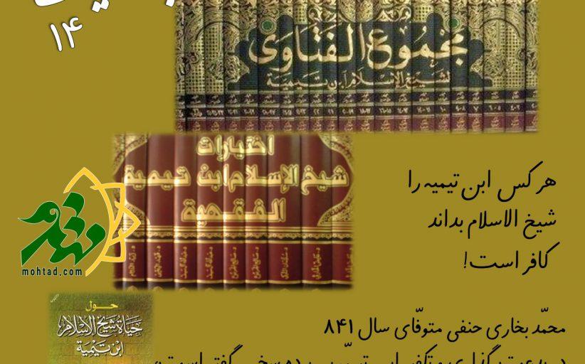14)هرکس ابنتیمیه را شیخ الاسلام بداند کافر است!