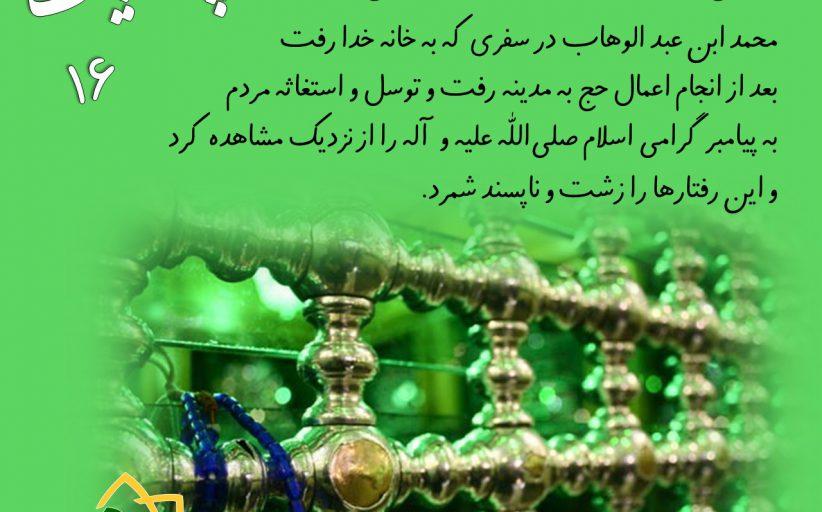 16)محمد بن عبد الوهاب و علاقه به آراء ابنتیمیه