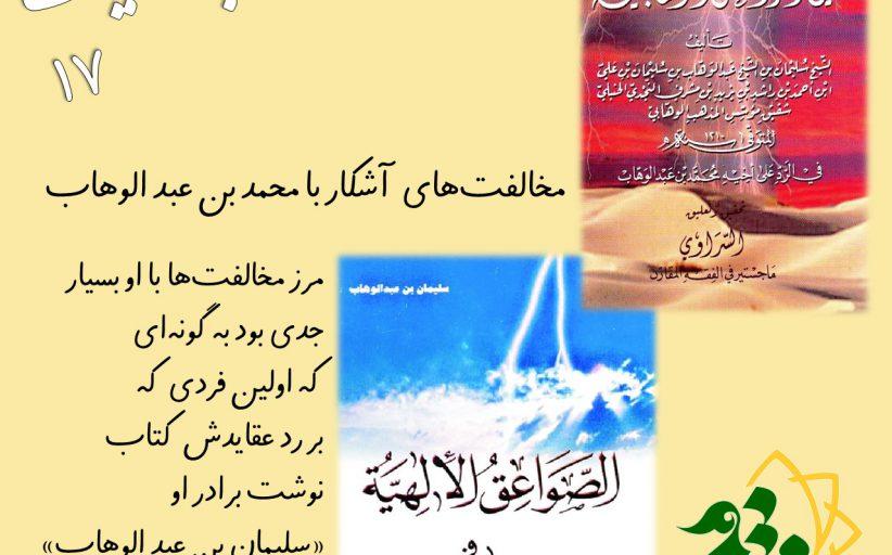 17)مخالفتهای آشکار با محمد بن عبد الوهاب