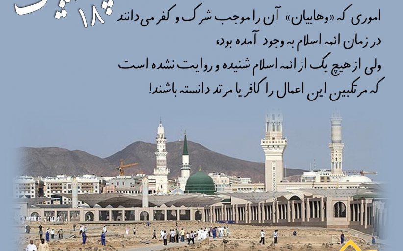 18)استدلال برادر محمد ابن عبد الوهاب بر رد عقاید وهابیت