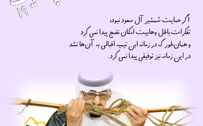 19)پیوند شمشیر سعودی با افکار وهابی
