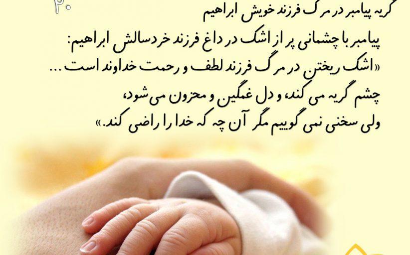 20)گريه پيامبر در مرگ فرزند خويش ابراهيم