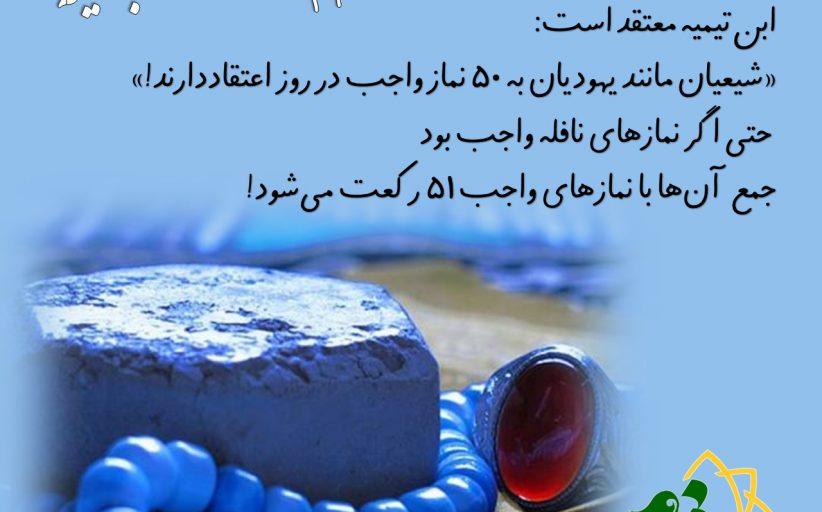 22)شیعه و 50 رکعت نماز واجب!