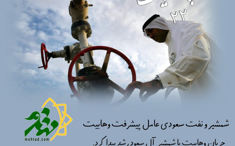 22)شمشیر و نفت سعودی عامل پیشرفت وهابیت