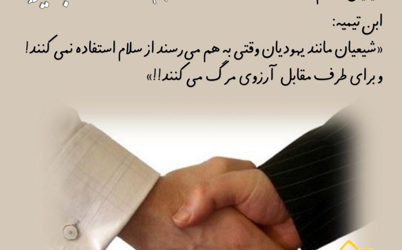 23)شیعیان و سلام!
