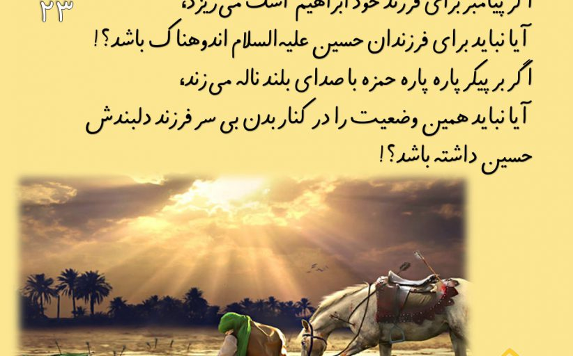 23)گریه پیامبر بر مصائب خاندانش!