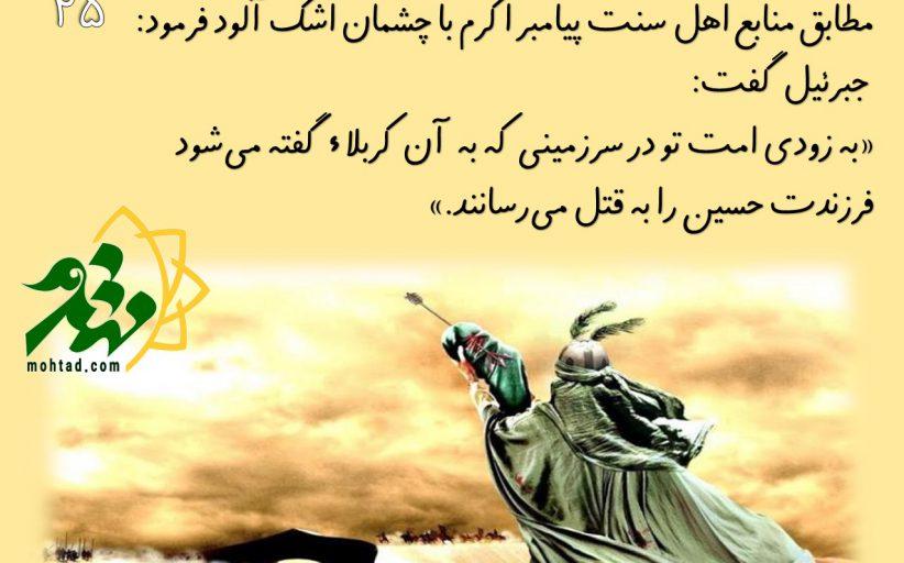 25)گریه پیامبر بر حسین! (1)