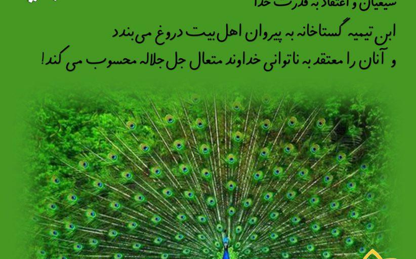 26)شیعیان و اعتقاد به قدرت خدا