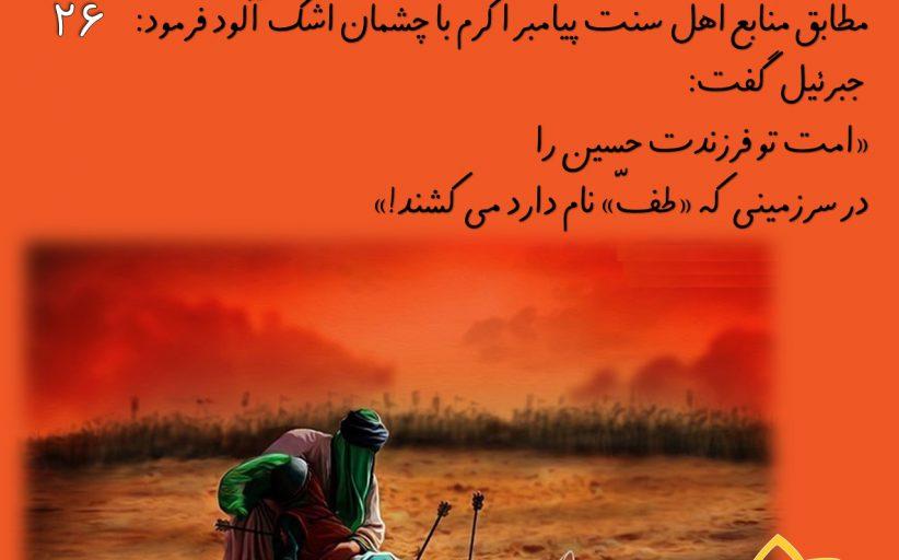 26)گریه پیامبر بر حسین! (2)