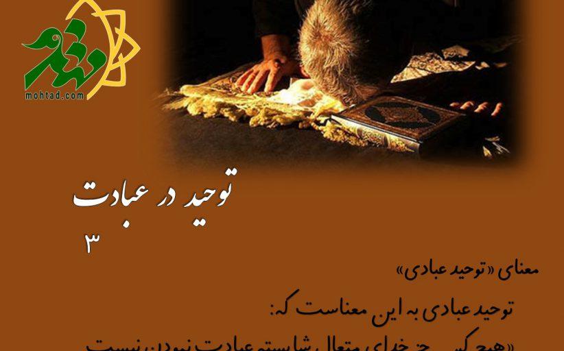 3)معنای «توحید عبادی»