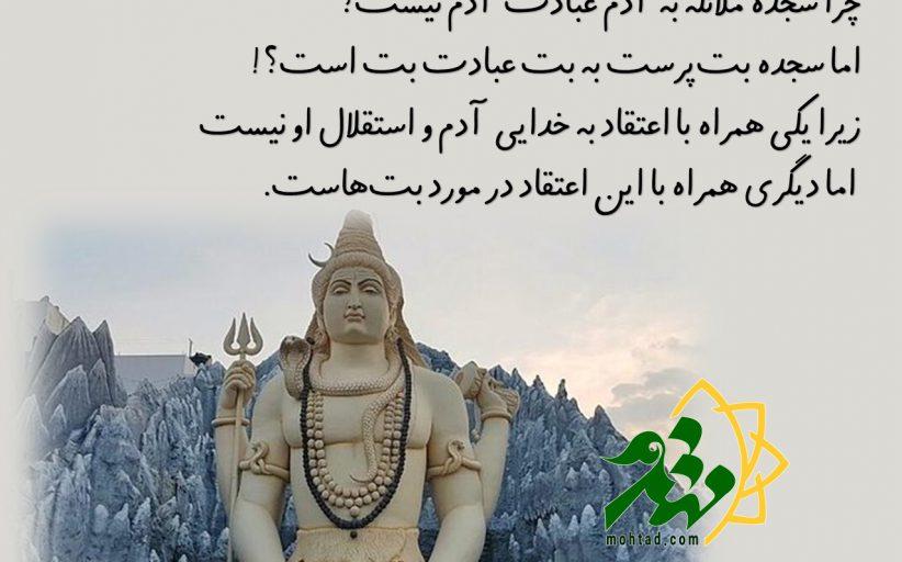 32)حل دو سؤال قرآنی جدی در سایه تعریف عبادت
