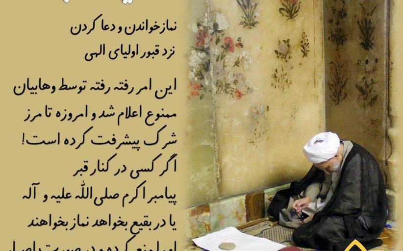 33)نمازخواندن و دعا کردن نزد قبور اولیای الهی