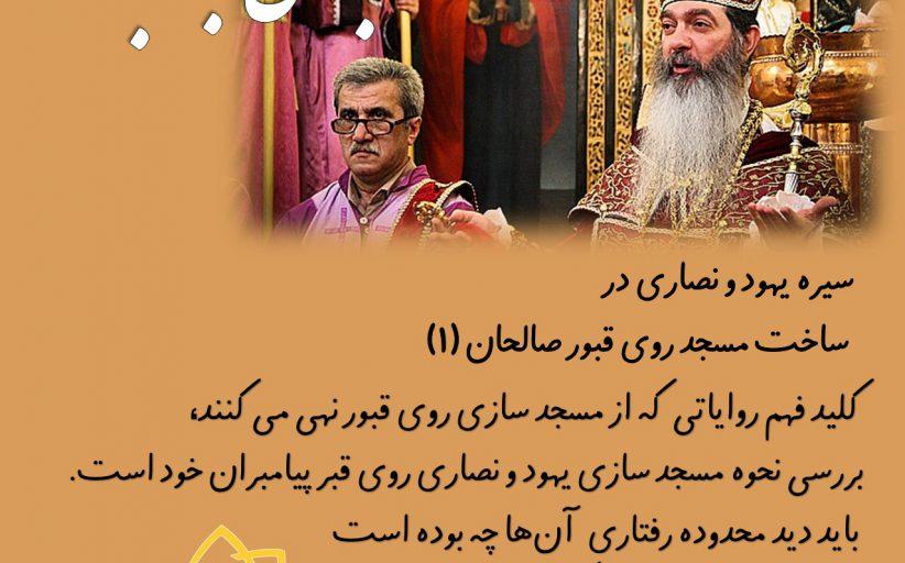 36)سیره یهود و نصاری در ساخت مسجد روی قبور صالحان (1)