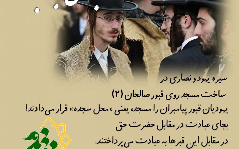 37)سیره یهود و نصاری در ساخت مسجد روی قبور صالحان (2)