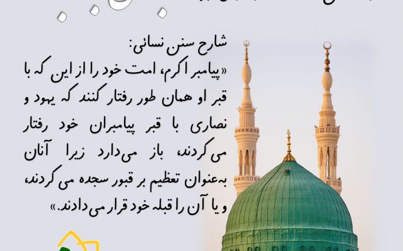 38)دیدگاه علمای اهل سنت در خصوص ساخت مسجد روی قبر (1)
