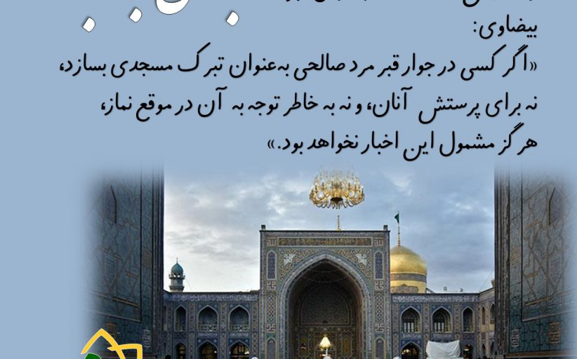 39)دیدگاه علمای اهل سنت در خصوص ساخت مسجد روی قبر (2)