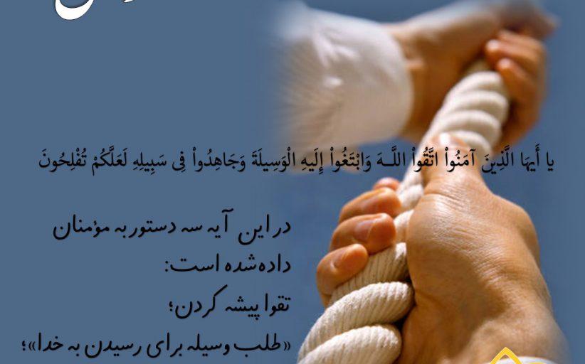 4)امر به توسل در قرآن کریم