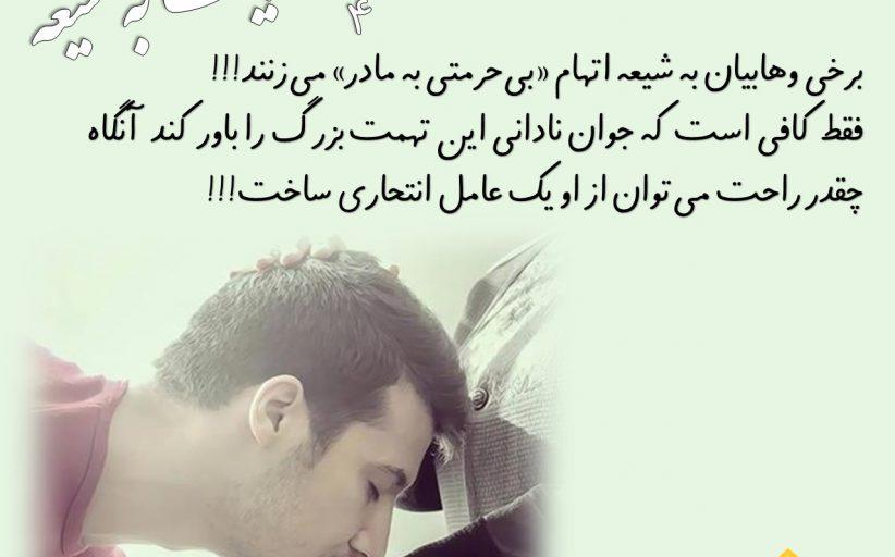 4)شیعه و حرمت مادر