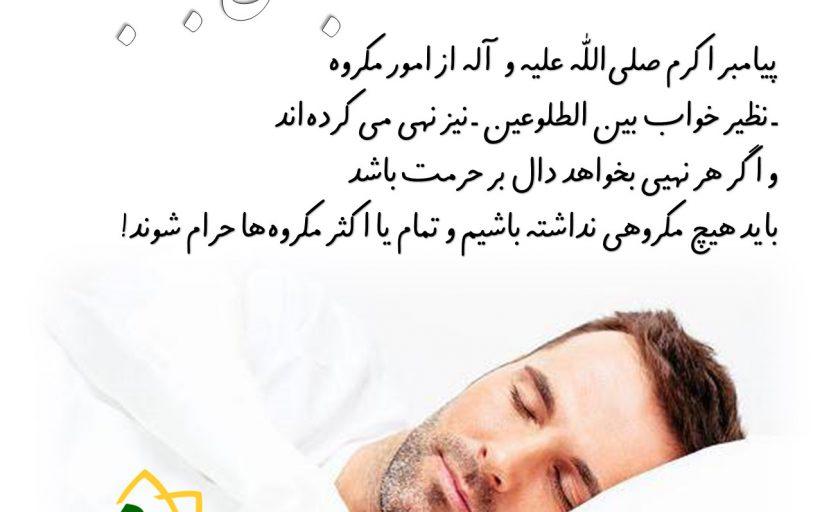 40)معنای نهی از ساختن مسجد روی قبر (1)