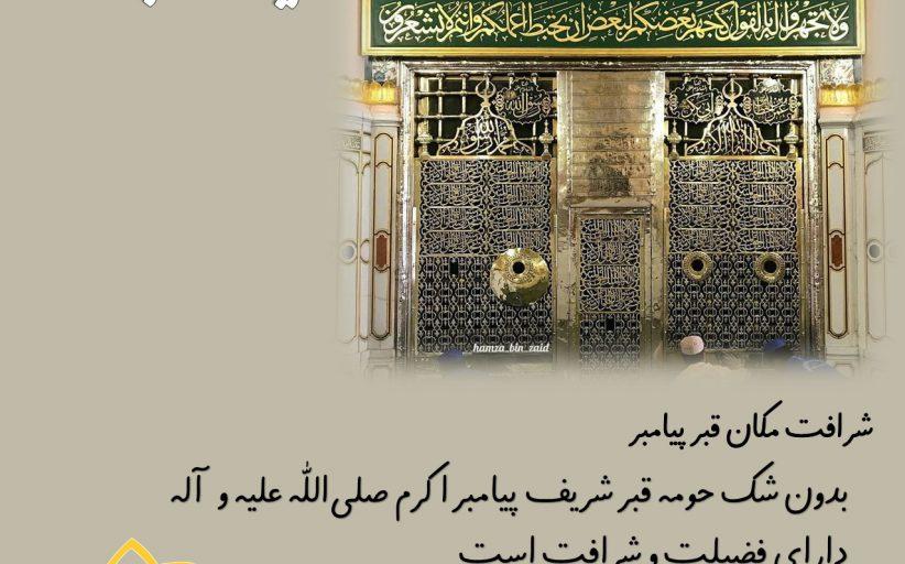 41)شرافت مکان قبر پیامبر