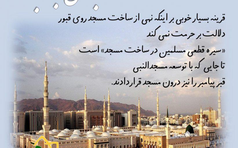 41)معنای نهی از ساختن مسجد روی قبر (2)