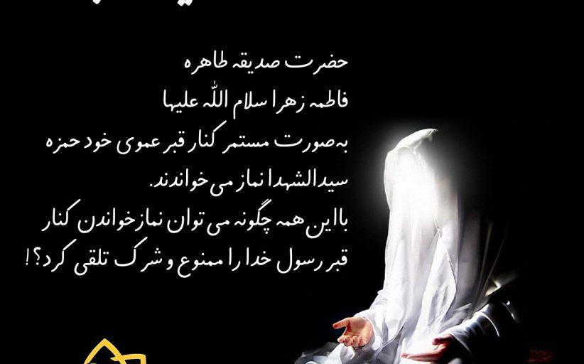 42)نماز حضرت زهرا بر قبر حمزه سیدالشهدا