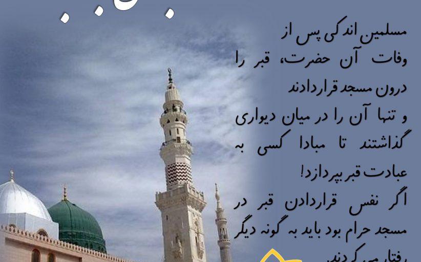 42)قبر پیامبر درون مسجد و میان دیوار