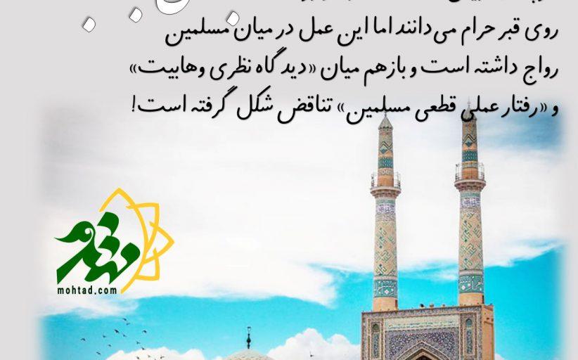 44)ساخت مسجد روی قبر در سیره مسلمین