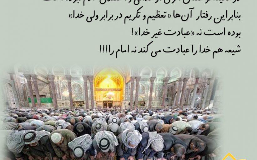 45)چرا سجده بر آدم عبادت آدم نیست؟! (1)