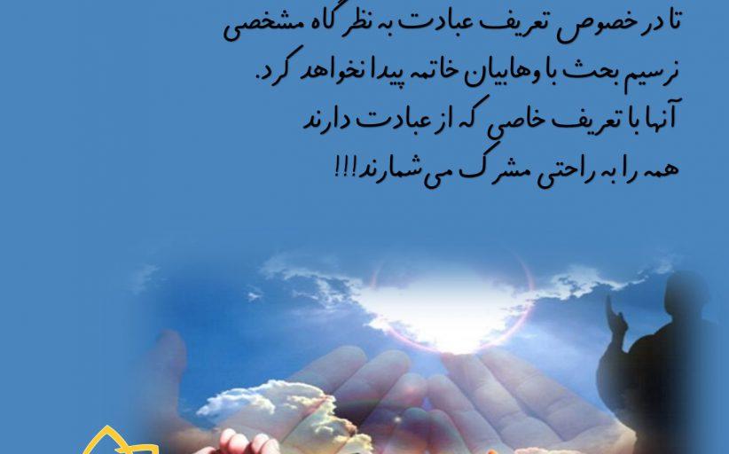 47)اهمیت تعریف عبادت در بحث با وهابیان