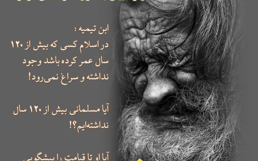 17.اشکال وهابیان به طول عمر مهدی موعود