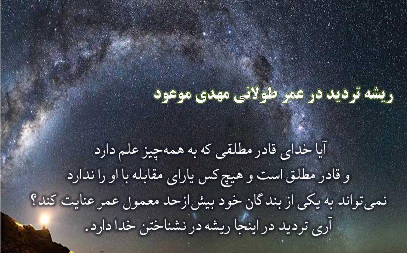 18.ریشه تردید در عمر طولانی مهدی موعود