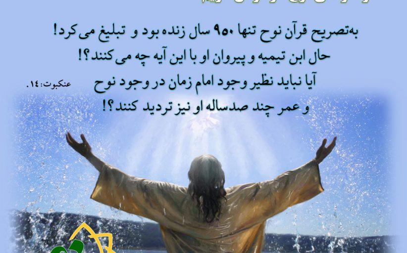21.عمر طولانی نوح در قرآن کریم