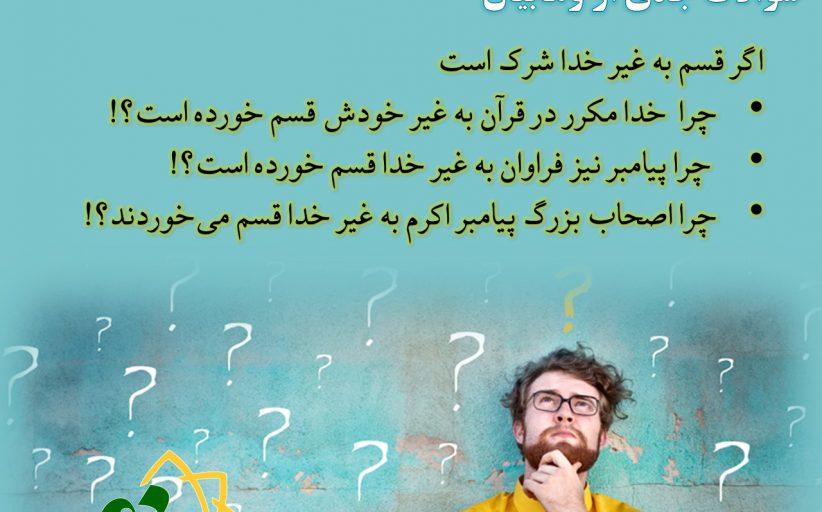34.سؤالات جدی از وهابیان