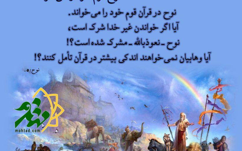 4.نوح قوم خود را میخواند!