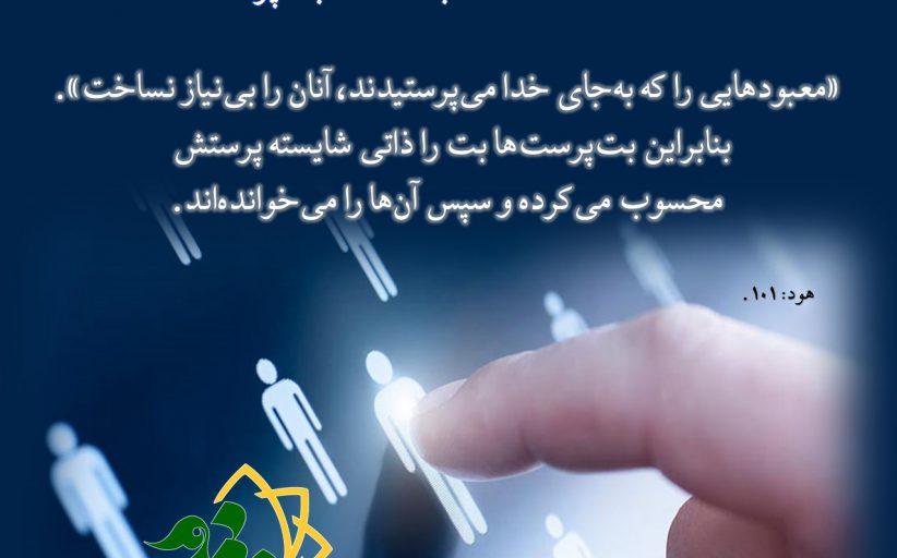 7.بتها، اله بتپرستها