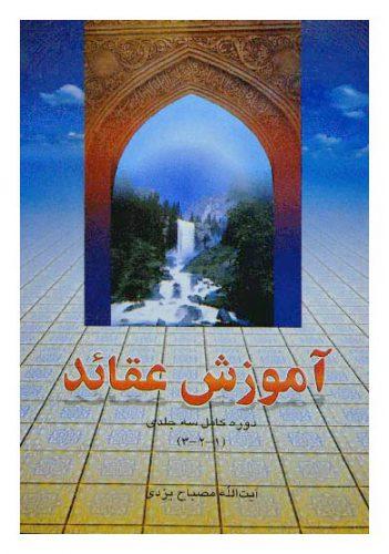 آموزش عقاید آیه الله مصباح